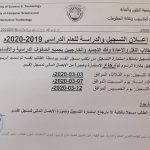 اعلان التسجيل و الدراسة لكلية علوم الحاسوب 2019-2020
