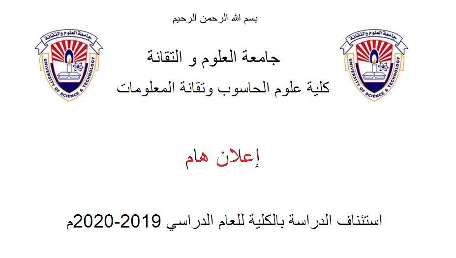 استئناف الدراسة بالكلية للعام الدراسي 2019-2020م